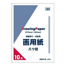 アピカ APICA 八ツ切画用紙10枚 8ZG10