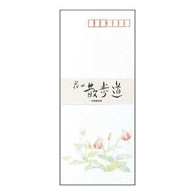 アピカ APICA フウ625/花の散歩道封筒 FU625