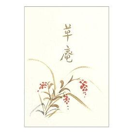 アピカ APICA セン622/草庵(そうあん) SEN622