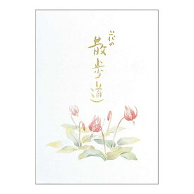 アピカ APICA セン625/花の散歩道 SEN625