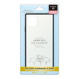 PGA iPhone 11用 ガラスハイブリッドケース[リラックマ/リラックマスタイル(ムービー)] San-X Collection [リラックマ/リラックマスタイル(ムービー)] YY03403