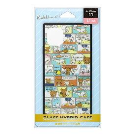 PGA iPhone 11用 ガラスハイブリッドケース[リラックマ/リラックマスタイル(コミック)] San-X Collection [リラックマ/リラックマスタイル(コミック)] YY03404