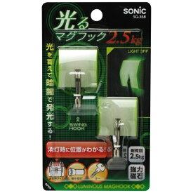 ソニック sonic 光るマグフック 2.5kg 蓄光タイプ SG-368