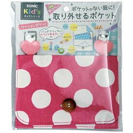 ソニック sonic ファッションポケット ピンク SK-1830-P