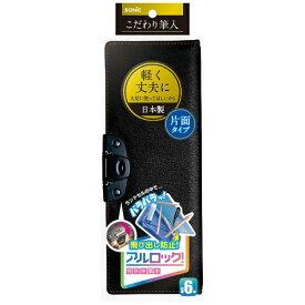 ソニック sonic こだわり筆入 アルロック ブラック SK-1029-D