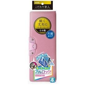 ソニック sonic こだわり筆入 アルロック ピンク SK-1029-P