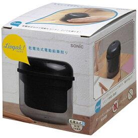 ソニック sonic リビガク フリーキー 乾電池式電動鉛筆削り ブラッ LV-1587-D