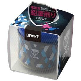 ソニック sonic ブレイブ フリーキー 乾電池式電動鉛筆削り ブルー SK-1658-B