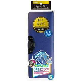 ソニック sonic こだわり筆入 アルロック ブルー SK-1029-B