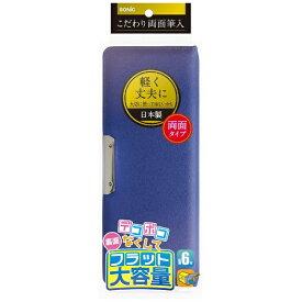 ソニック sonic こだわり両面筆入 フラット大容量 ブルー SK-5018-B