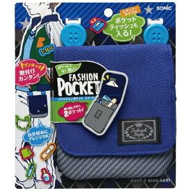ソニック sonic ファッションポケット スマート ブルー GS-7145-B