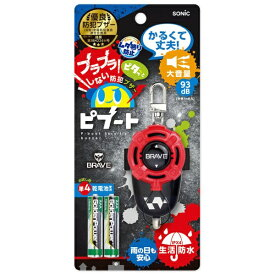 ソニック sonic 防犯ブザー ピブート 単4乾電池型 ブレイブ レッ GS-147BR-R