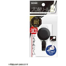 ソニック sonic プロ耐リール 黒 NF-2493-D