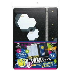 ソニック sonic シワヨケ連絡ファイル ブレイブ ブラック GS-1043-D