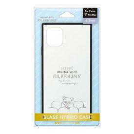 PGA iPhone 11 Pro Max用 ガラスハイブリッドケース[リラックマ/リラックマスタイル(ムービー)] San-X Collection [リラックマ/リラックマスタイル(ムービー)] YY03703