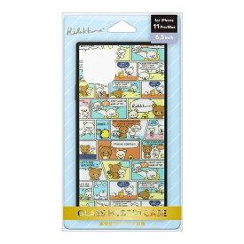 PGA iPhone 11 Pro Max用 ガラスハイブリッドケース[リラックマ/リラックマスタイル(コミック)] San-X Collection [リラックマ/リラックマスタイル(コミック)] YY03704