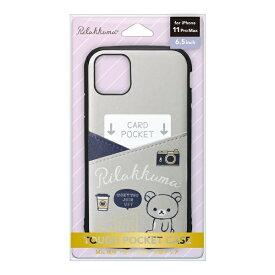 PGA iPhone 11 Pro Max用 タフポケットケース [リラックマ/リラックマスタイル(カメラ)] San-X Collection [リラックマ/リラックマスタイル(カメラ)] YY03801