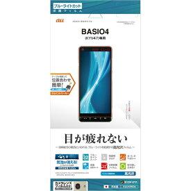 ラスタバナナ RastaBanana BASIO4 フィルム BLC高光沢 E2221BSO4