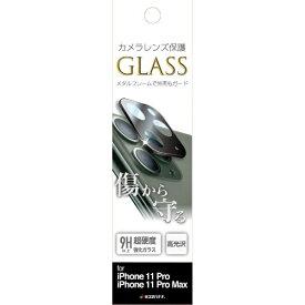 ラスタバナナ RastaBanana iPhone11Pro/ProMax共用カメラレンズガラス ブラック CR2254IP11PBK