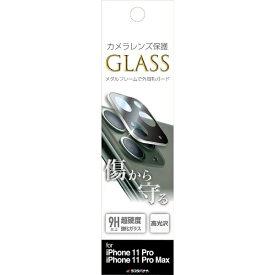 ラスタバナナ RastaBanana iPhone11Pro/ProMax共用カメラレンズガラス シルバー CR2255IP11PSV