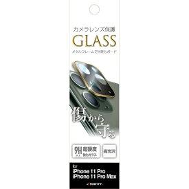 ラスタバナナ RastaBanana iPhone11Pro/ProMax共用カメラレンズガラス ゴールド CR2256IP11PGO