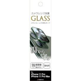 ラスタバナナ RastaBanana iPhone11Pro/ProMax共用カメラレンズガラス グリーン CR2257IP11PGR