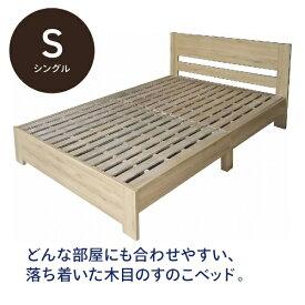 生毛工房 UMO KOBO すのこベッド SV01[レッグ](シングルサイズ/ナチュラル)【キャンセル・返品不可】 【代金引換配送不可】