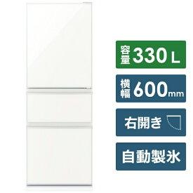 三菱 Mitsubishi Electric 《基本設置料金セット》MR-CG33TE-W 冷蔵庫 CGシリーズ ナチュラルホワイト [3ドア /右開きタイプ /330L][冷蔵庫 大型]