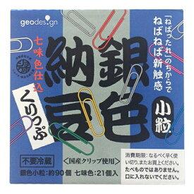 ジオ [ゼムクリップ] 銀色小粒納豆くりっぷ(銀色小粒:約90個、七味色:21個) GNC-01