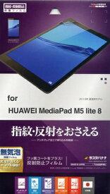 ラスタバナナ RastaBanana HUAWEI MediaPad M5 lite 8用 反射防止フィルム T1842MPM5