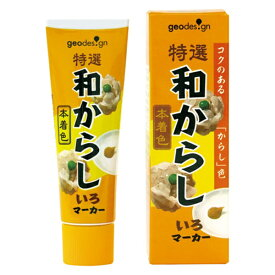 ジオデザイン geo design [蛍光ペン] 和からしいろマーカー(インク色:ライトオレンジ) KM-01