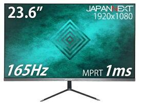 JAPANNEXT ジャパンネクスト JN-V236B165FHDR ゲーミングモニター [23.6型 /ワイド /フルHD(1920×1080)][23.6インチ 液晶ディスプレイ]【point_rb】