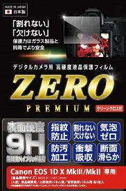 エツミ ETSUMI E7572 液晶保護フィルムゼロプレミアム キヤノン 1DXMkIII/MkII