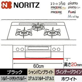 ノーリツ NORITZ フィラー20mm ステンレスフェイス用 DP0429ST