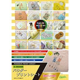 クイックアート Quick Art IJPDA4 〔インクジェット〕パウダープリントシート [A4 /3枚]