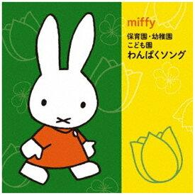 キングレコード KING RECORDS (キッズ)/ ミッフィー 保育園・幼稚園・こども園 わんぱくソング【CD】