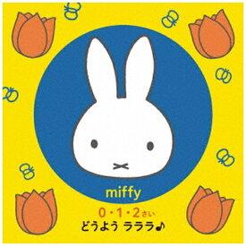 キングレコード KING RECORDS (キッズ)/ ミッフィー 0・1・2さい どうよう ラララ♪【CD】