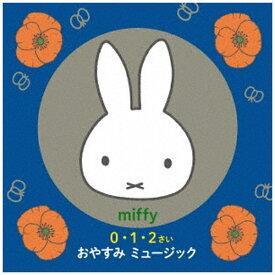 キングレコード KING RECORDS (キッズ)/ ミッフィー 0・1・2さい おやすみミュージック【CD】