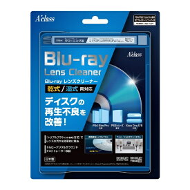 アクラス PS4/PS3対応Blu-ray レンズクリーナー SASP-0572【PS4/PS3/Xbox One】