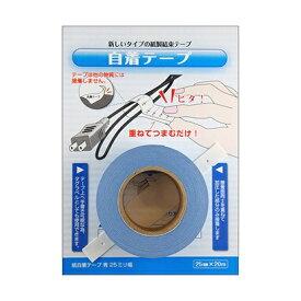 小林 紙自着テープ 青 25mm幅 280-07816000