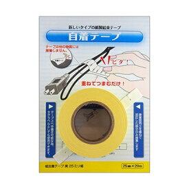 小林 紙自着テープ 黄 25mm幅 280-07817000
