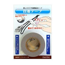 小林 紙自着テープ 茶 25mm幅 280-07966000