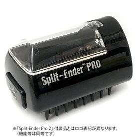 シンビシン SHINBISHIN SplitEnderPro(スプリットエンダープロ)2 チャンバー(本体前部)