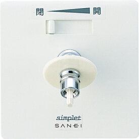 三栄水栓 SANEI 水道用コンセント シンプレット V960LU3
