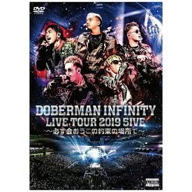 エイベックス・エンタテインメント Avex Entertainment DOBERMAN INFINITY/ DOBERMAN INFINITY LIVE TOUR 2019 「5IVE 〜必ず会おうこの約束の場所で〜」 通常盤【DVD】 【代金引換配送不可】