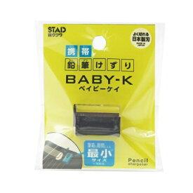 クツワ KUTSUWA 携帯鉛筆削りベイビーケイ(ブラック) RS031BK