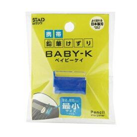 クツワ KUTSUWA 携帯鉛筆削りベイビーケイ(ブルー) RS031BL
