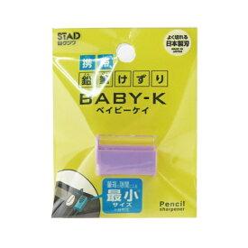 クツワ KUTSUWA 携帯鉛筆削りベイビーケイ(パープル) RS031PU