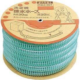 三栄水栓 SANEI 洗濯機排水ホース Ph6486T