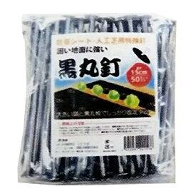 シンセイ Shinsei シンセイ 防草シート 押さえ用 黒丸釘 シンセイ